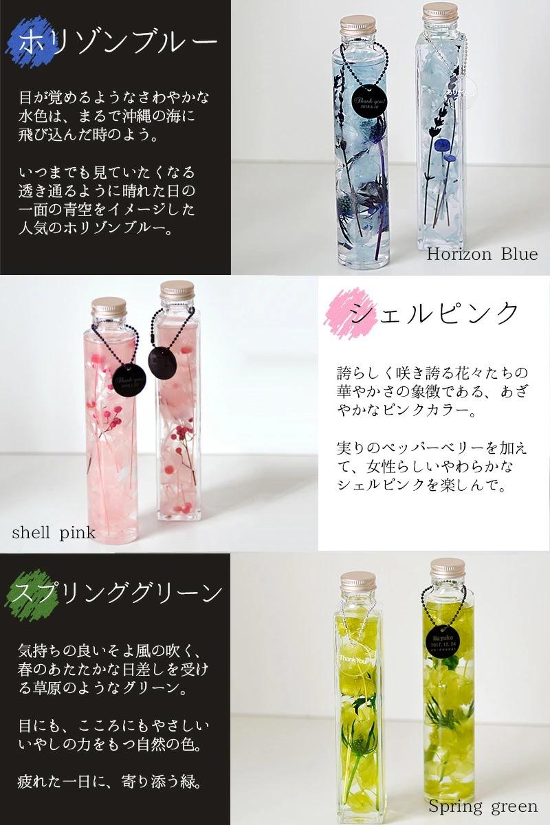 カラー見本3種類。ホリゾンブルー、シェルピンク、スプリンググリーンの3種類からお選びいただけます。
