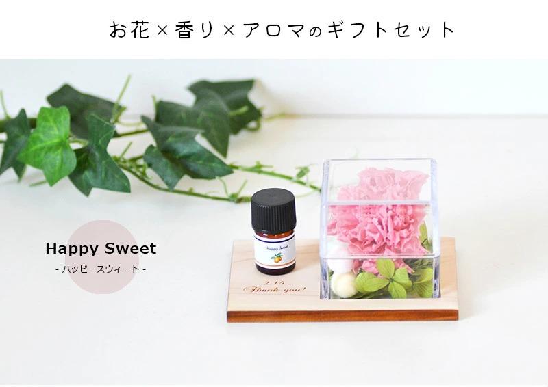 Happy Sweet(ハッピースウィート)フレグランスタイプ