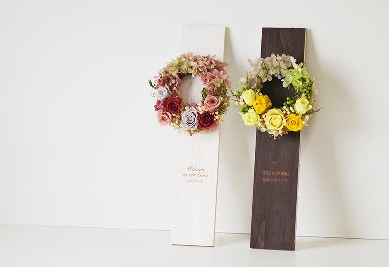 名入れリース 木製プレート一体化タイプ メイン画像