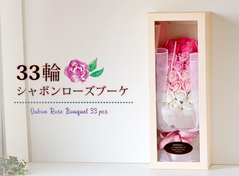メッセージプレート付きのシャボンフラワー33輪の豪華なバラ