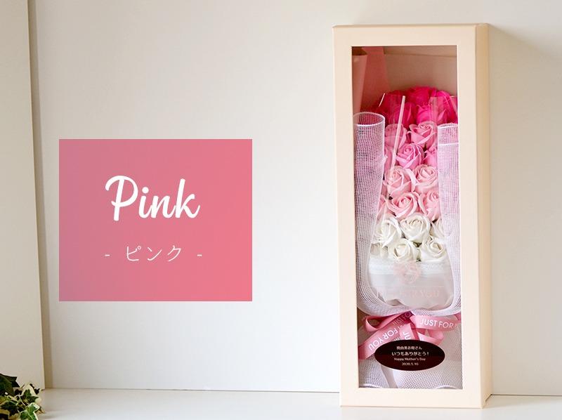 ピンク色見本