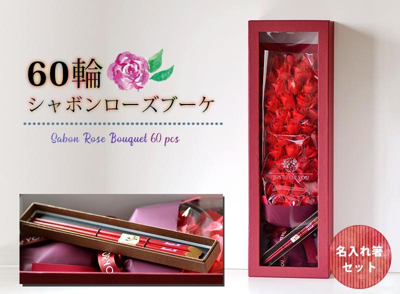名入れ箸つきのシャボンフラワー60輪の豪華なバラ