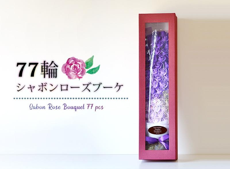 メッセージプレート付きのシャボンフラワー77輪の豪華なバラ