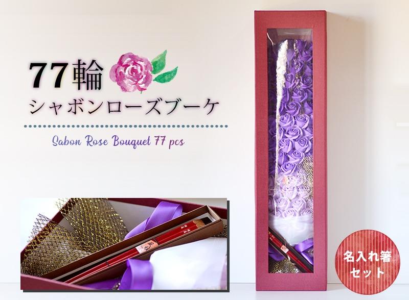 名入れ箸つきのシャボンフラワー77輪の豪華なバラ