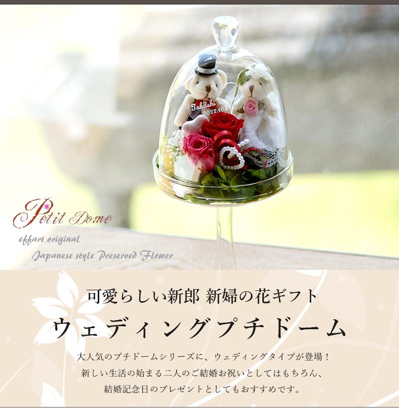 可愛らしい新郎・新婦の花ギフト