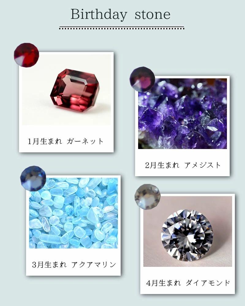 誕生月クリスタル見本(1月・2月・3月・4月)
