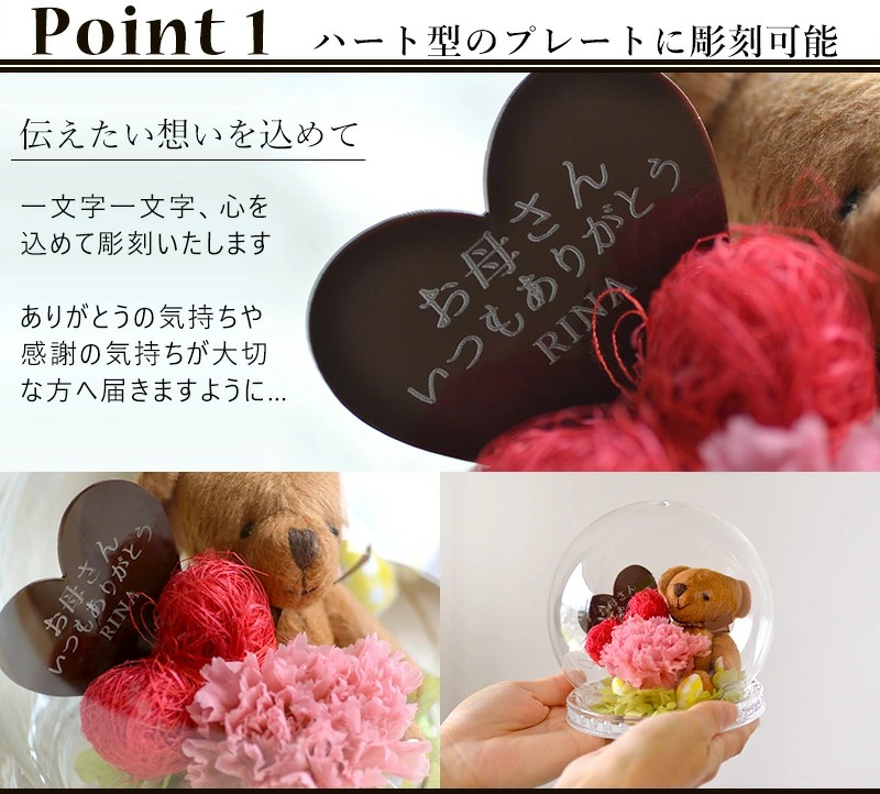 ブラウンカラーのハート型プレートにメッセージやお名前を彫刻出来るスペシャル花ギフト