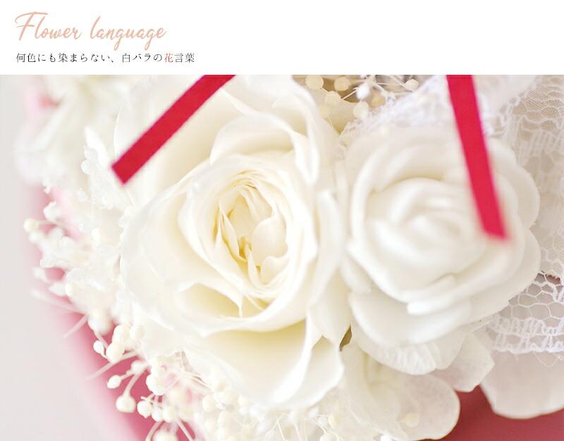 白バラの花言葉の説明