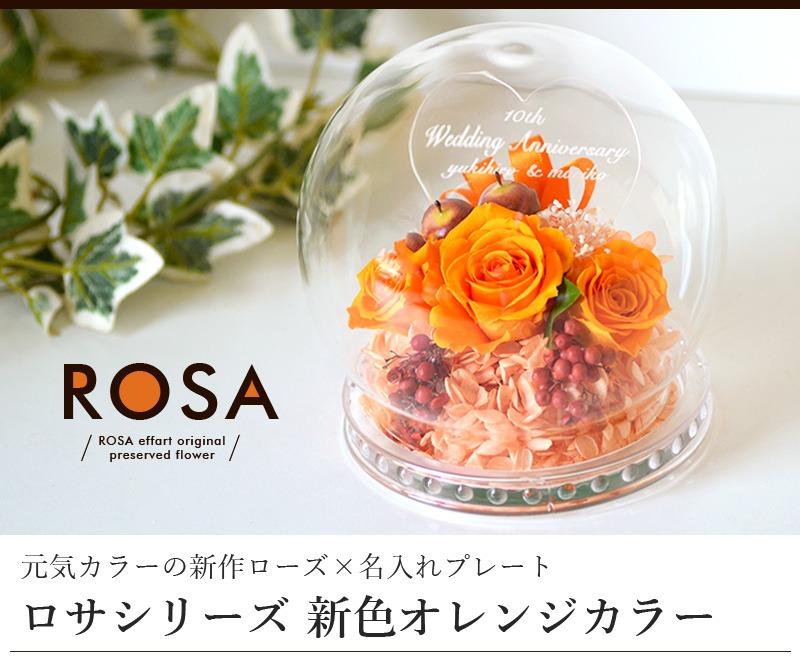 名入れプリザーブドフラワー専門店 エフアートアレンジメント 名入れドーム型プリザROSAシリーズオレンジメイン画像