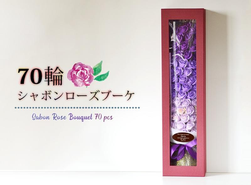 名入れ箸つきのシャボンフラワー70輪の豪華なバラ