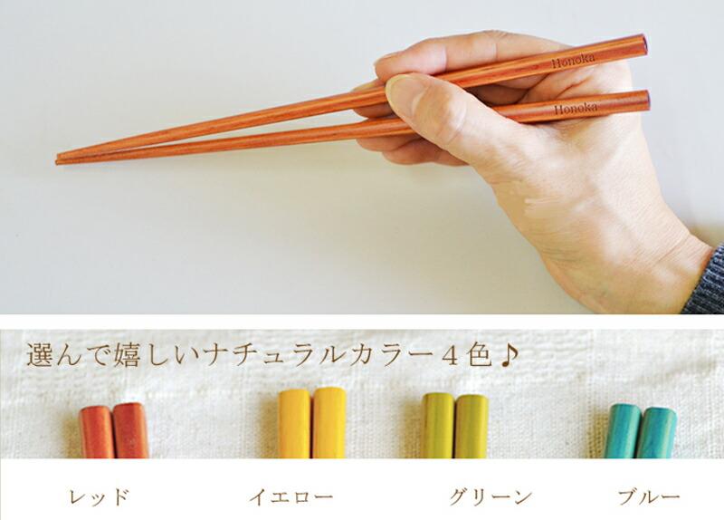 名入れ箸の握った時の写真と選べる4色