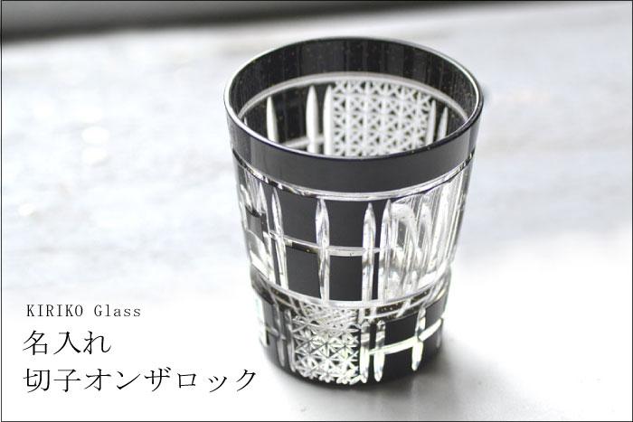 切子 焼酎グラス 八千代切子 墨色 田工の組 ロックグラスの画像