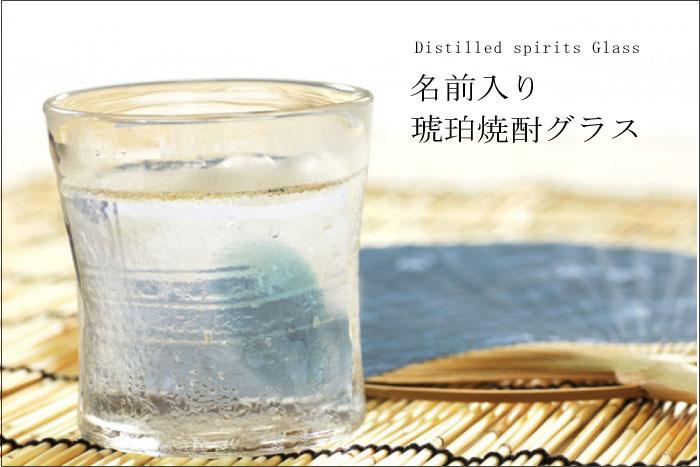 琥珀色の焼酎グラスに名入れします