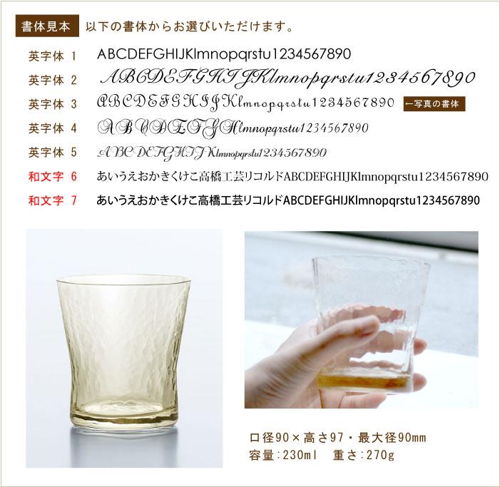 グラスの名入れについて