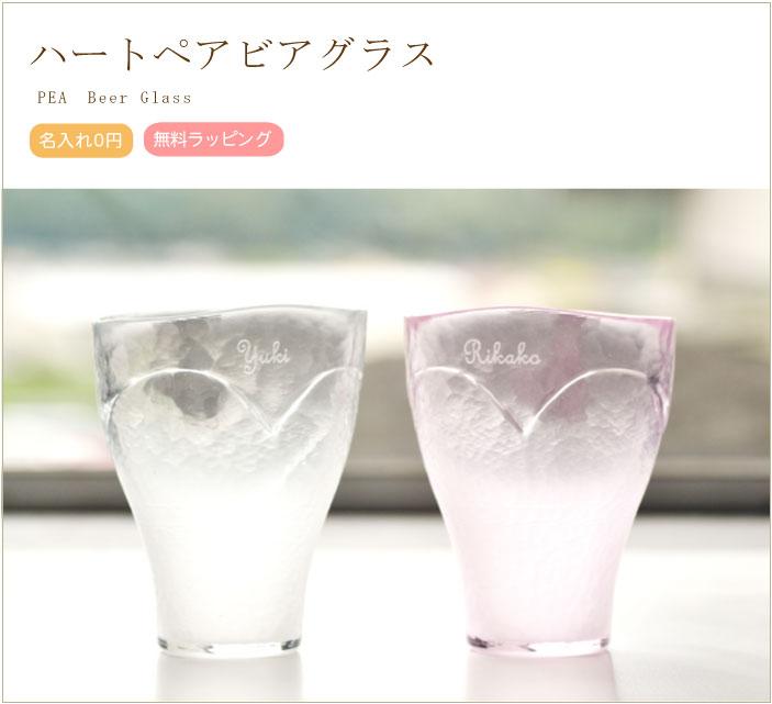 ハート型のカット入りグラスには名前が刻印されますので結婚祝いにピッタリ