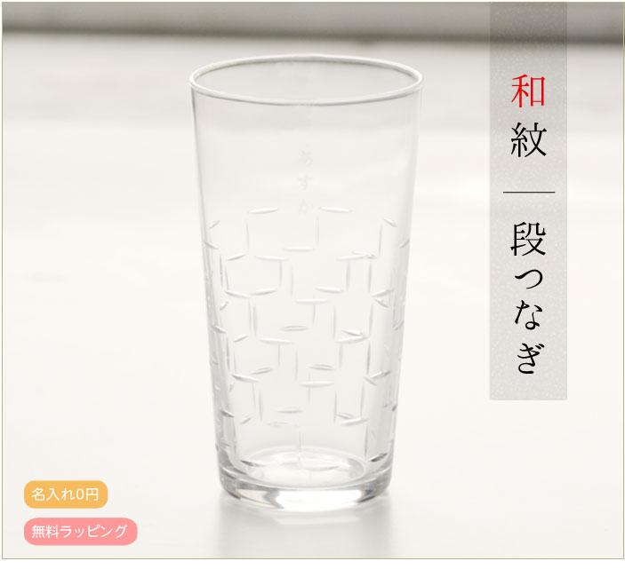 日本古来の模様を施したグラスに名入れします
