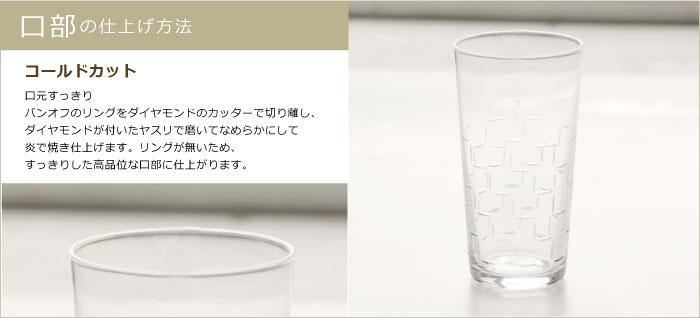 特殊な加工のある使いやすい和紋グラス