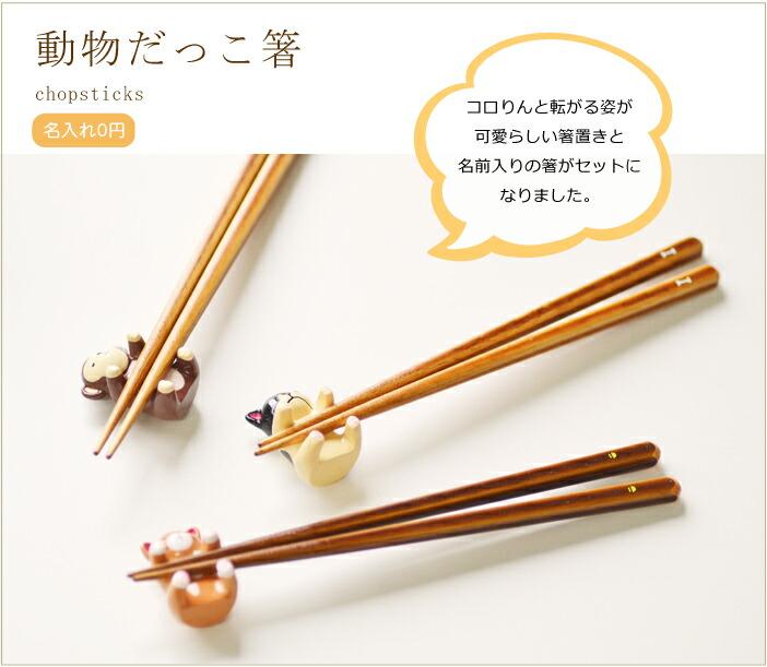 箸をだっこしたみたいなかわいい箸セット