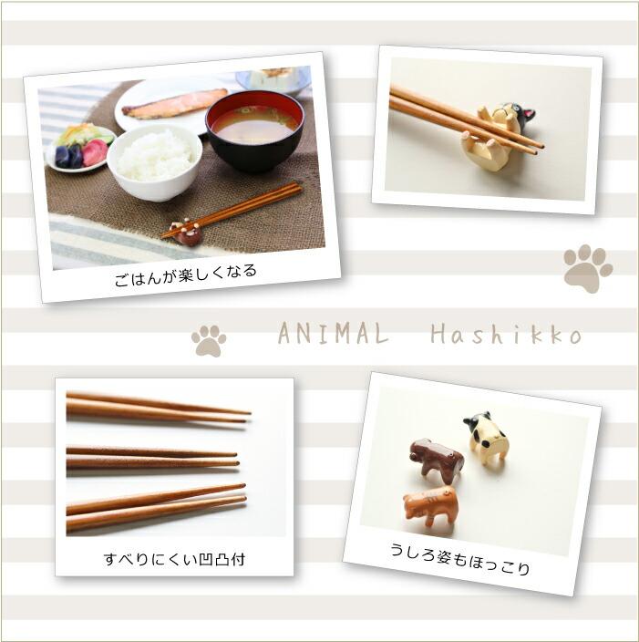 ご飯が楽しくなる動物の箸置きと名入れ箸の画像
