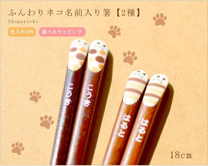 ふんわり、かわいい 猫のイラスト入りの名入れ箸が2017年新登場!!