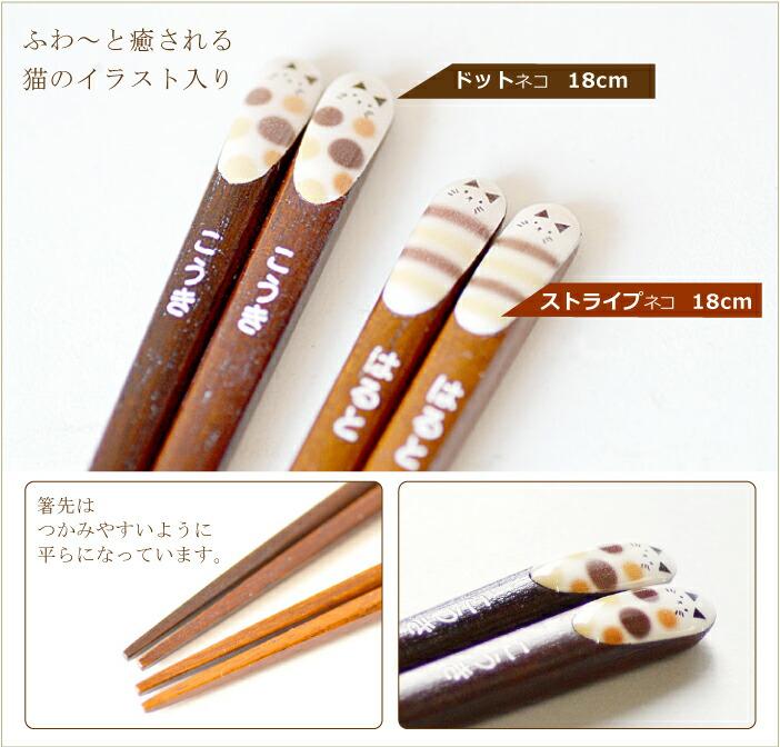 癒されるドット柄と、スタイリッシュなストライプ柄の二種類から名前入りお箸を選ぶことができます