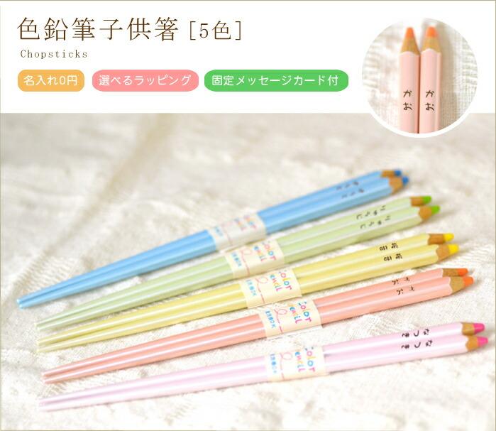 色鉛筆みたいなパステルカラーの箸に名入れします