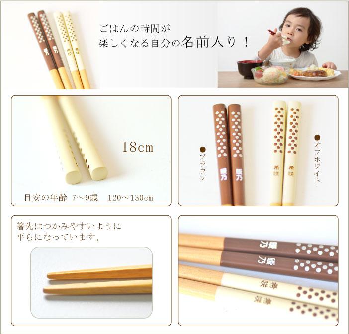こちらの名入れ箸のご使用年齢目安は7歳~9歳前後となっております