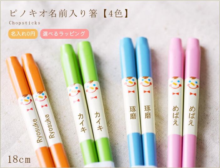 ピノキオ名前入りお箸 全4色カラー