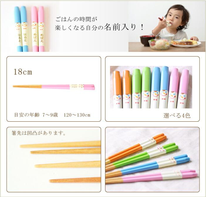 18cmサイズの子供箸の使用年齢目安は7~9歳、身長120cm~130cm