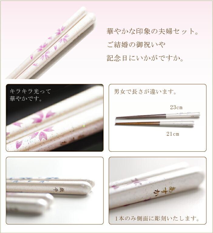 桜模様入りのイラスト箸に名前が彫刻できますという説明の画像