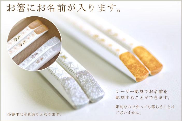 名入れ箸の箸先