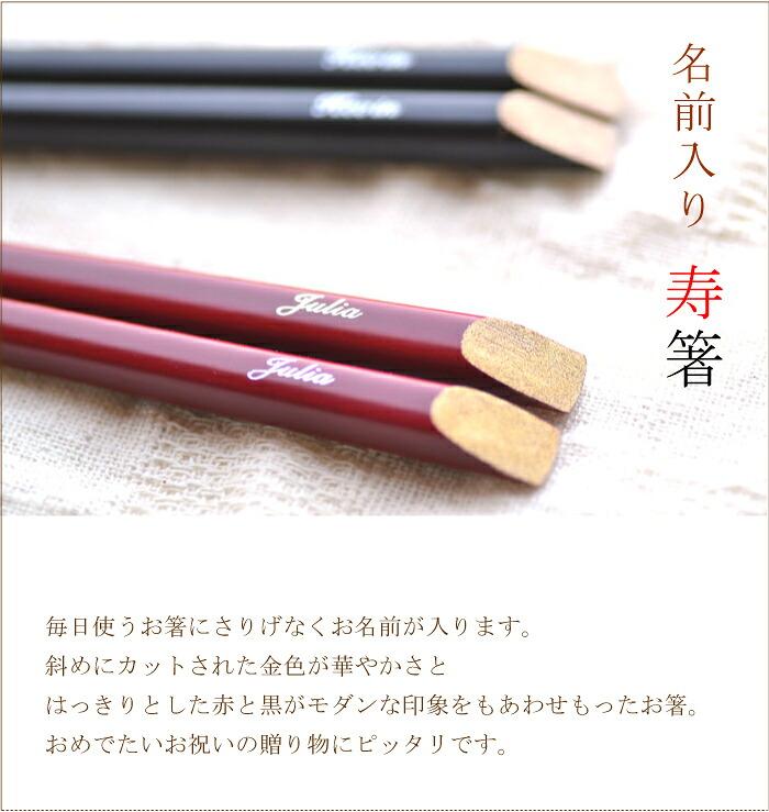 名入れ箸寿箸