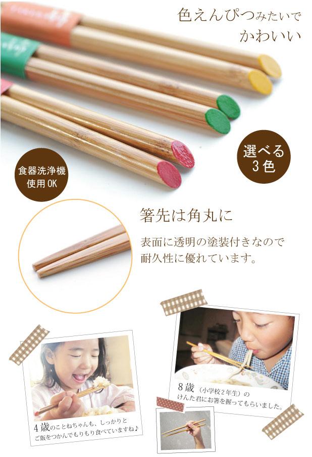 竹製のお箸の名入れの詳細についての画像