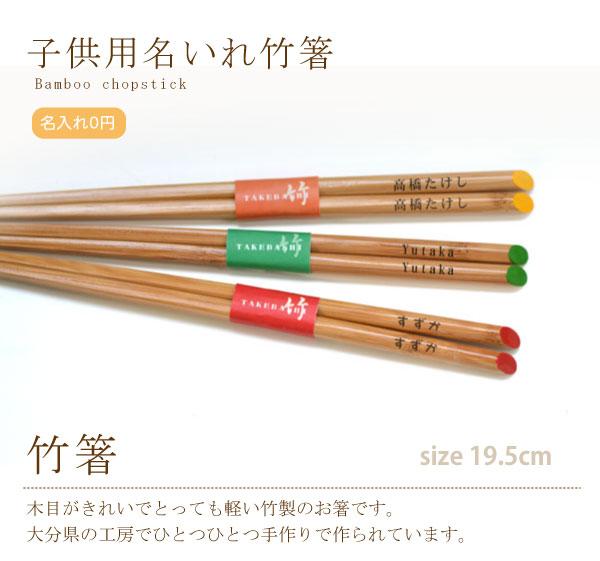 名前入りの日本大分県産の名入れ箸が3色