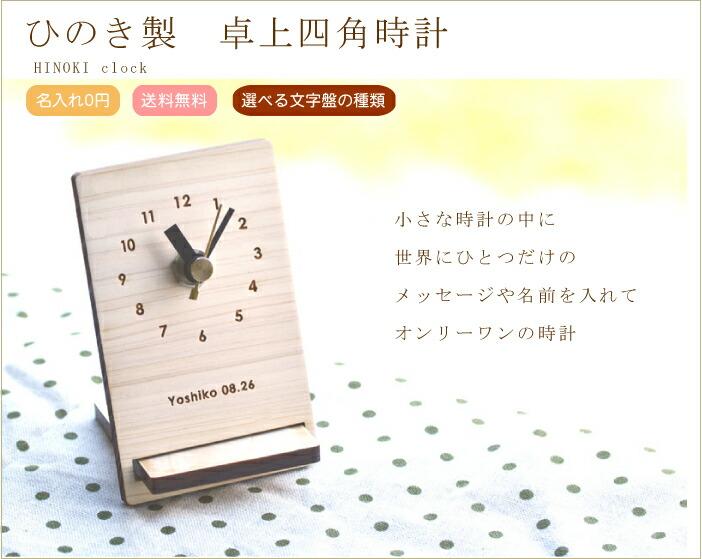 ヒノキ時計 四角