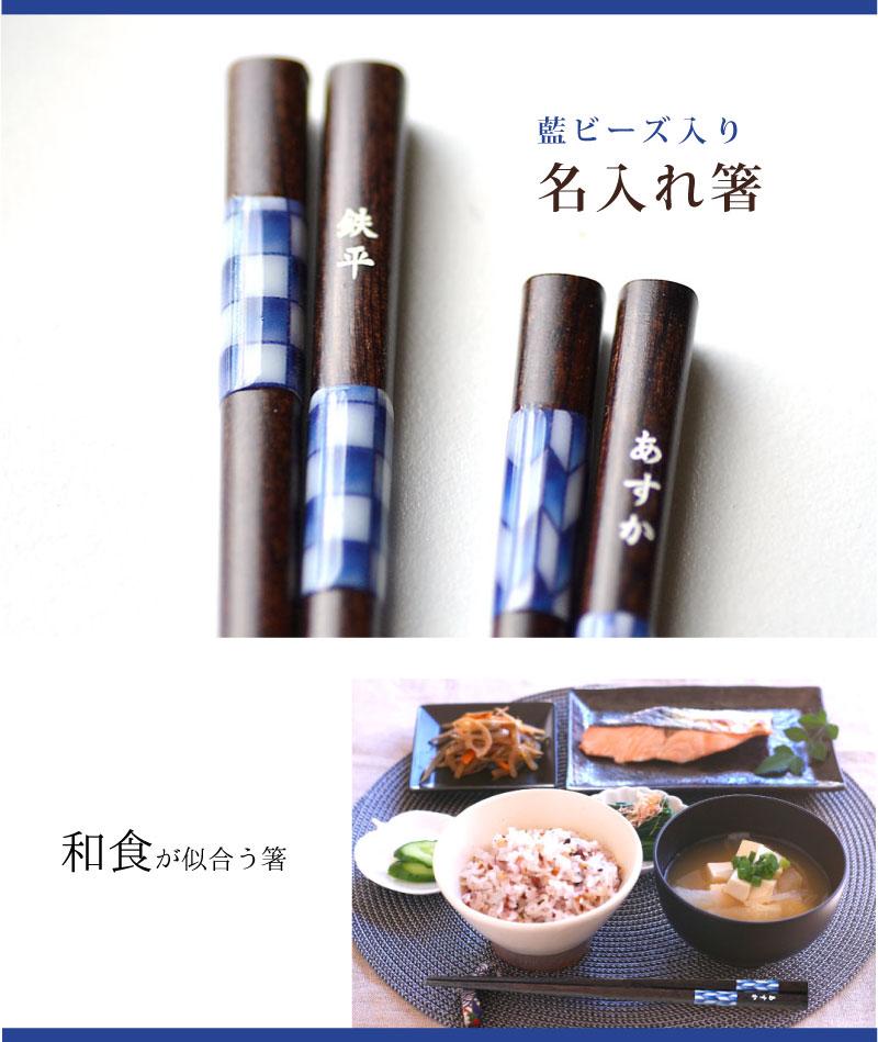 藍色のビーズ柄入りの名前箸