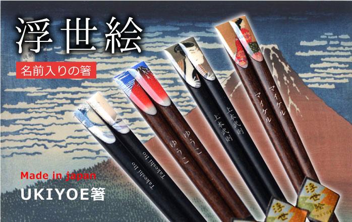 日本独自の浮世絵入りの名前箸