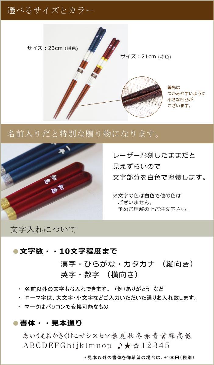 箸の種類とサイズの説明 箸について