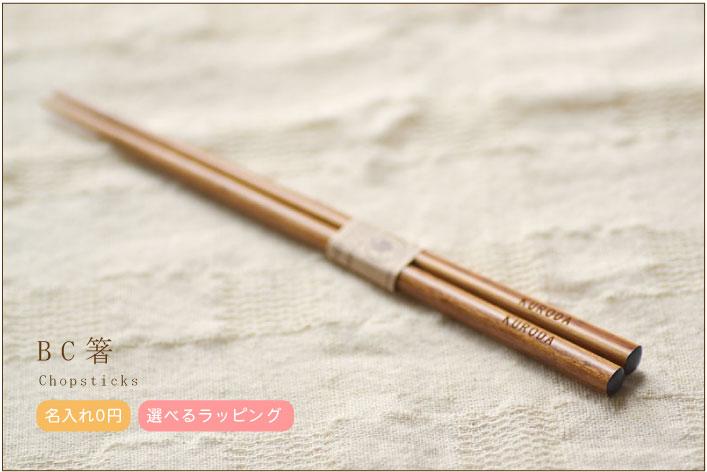 竹製のカラフルなお箸に名前が入ります