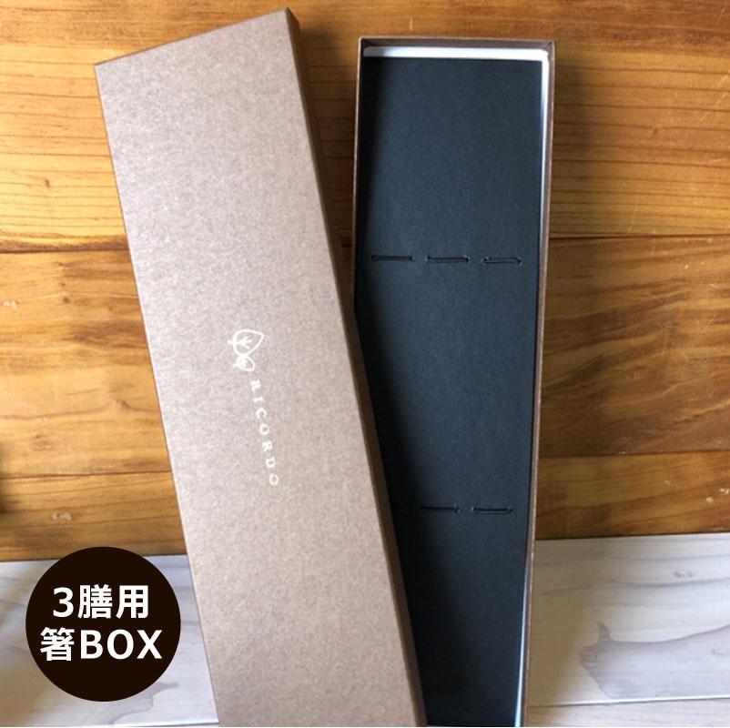 名入れ箸3膳用ギフトボックス