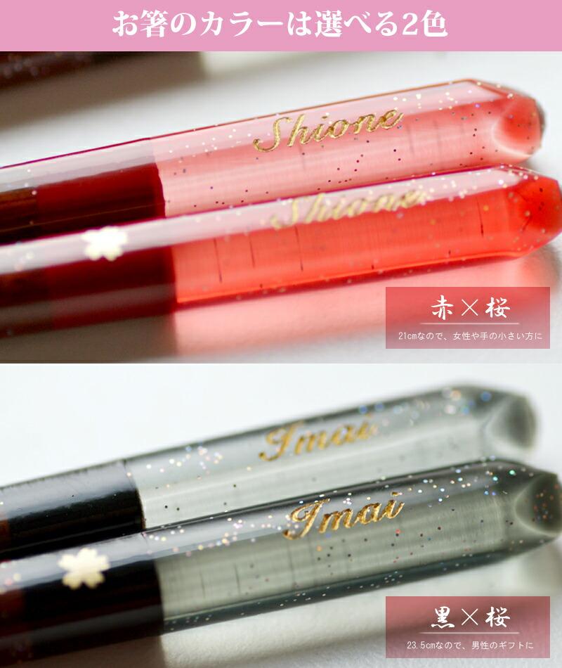 選べる2カラー、赤(レッド)or黒(ブラック)