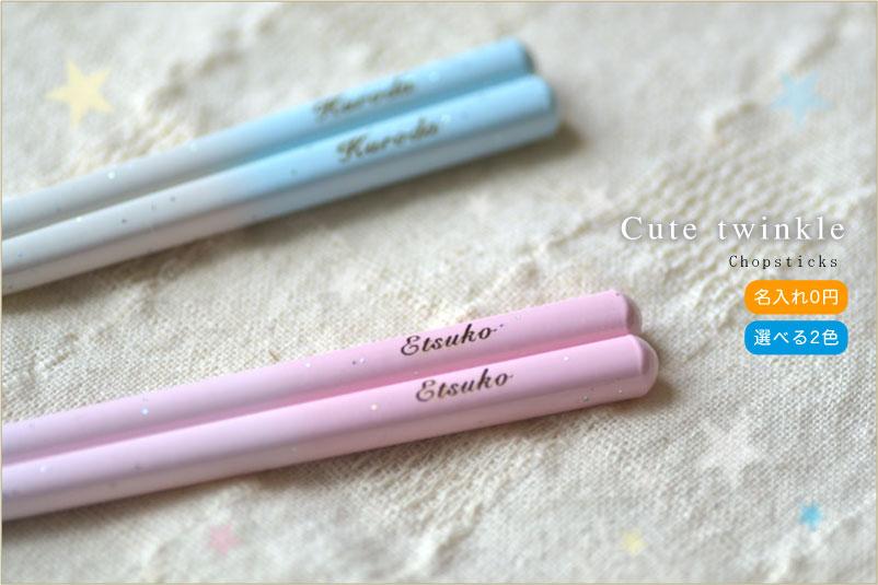 きらきらとラメ入りの綺麗色の箸に名前が入ります
