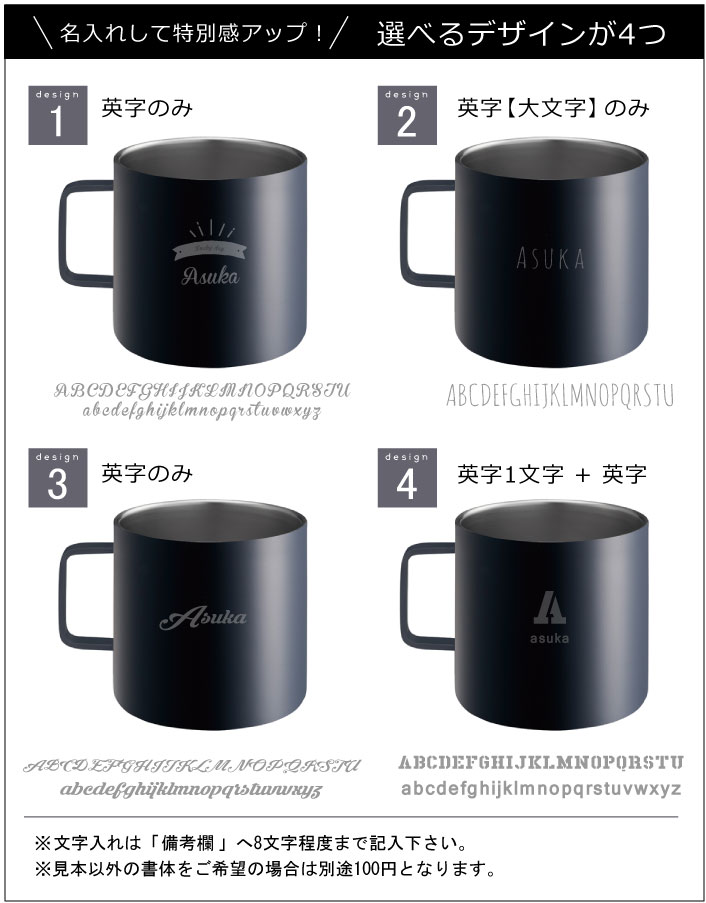 名入れサーモステンレスマグカップ
