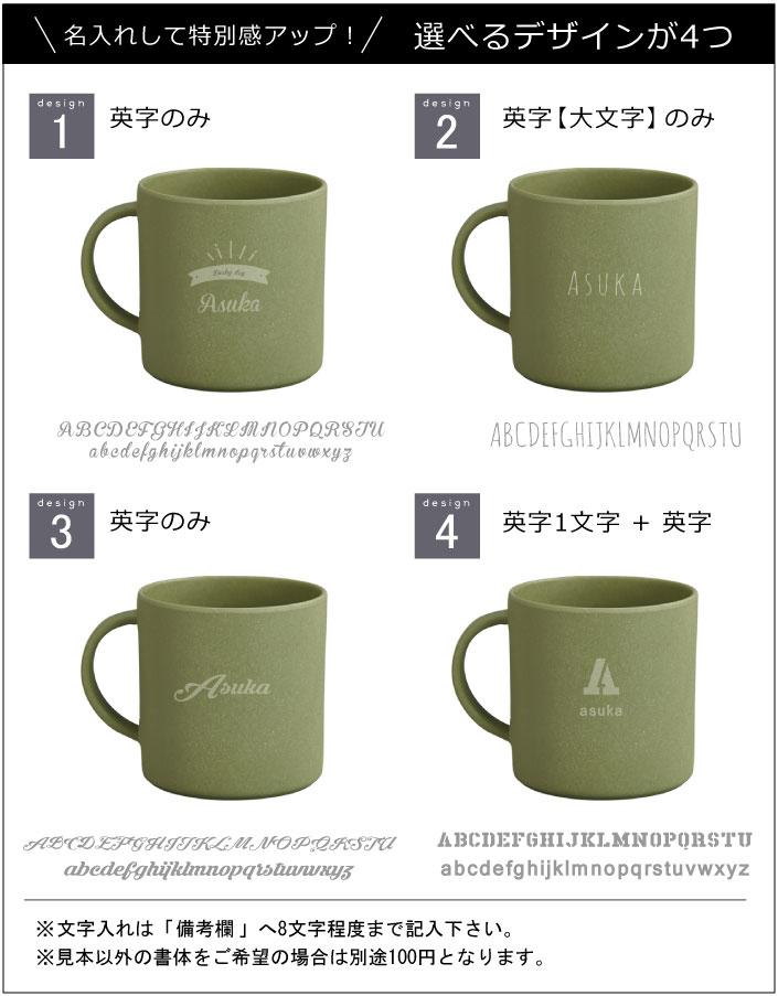 選べるデザイン4種類