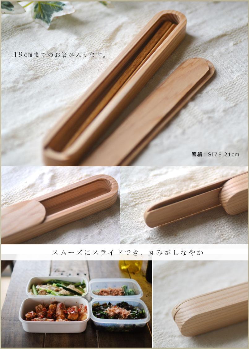 箸箱についての詳しい説明画像