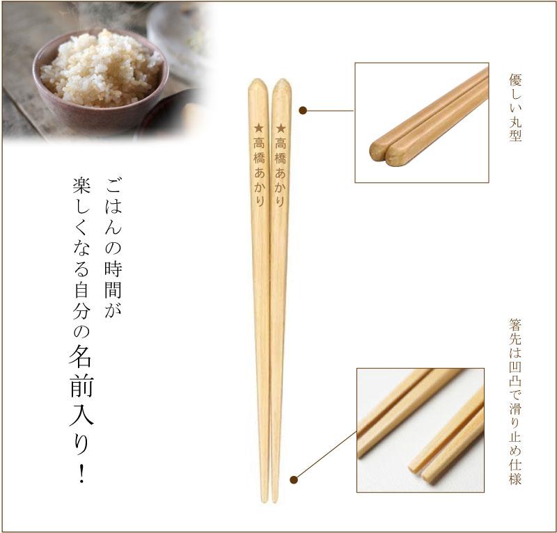 名入れのキッズ箸の説明