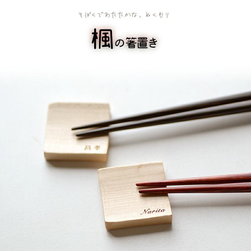 楓(メープル)の素材を使ってひとつひとつ手作りで仕上げた木製の名入れ箸置き