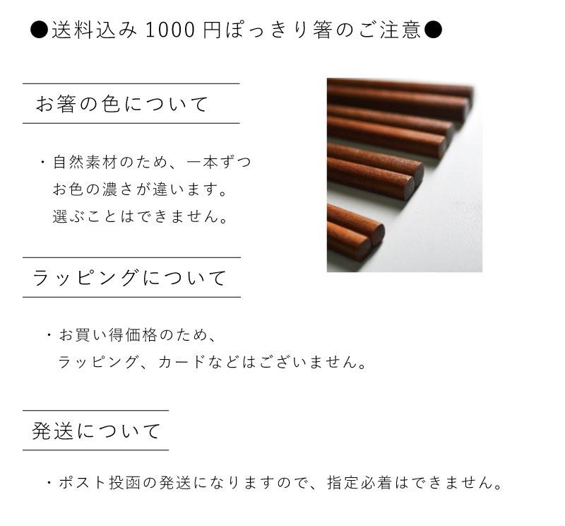 名入れ箸の文字入れの説明の画像