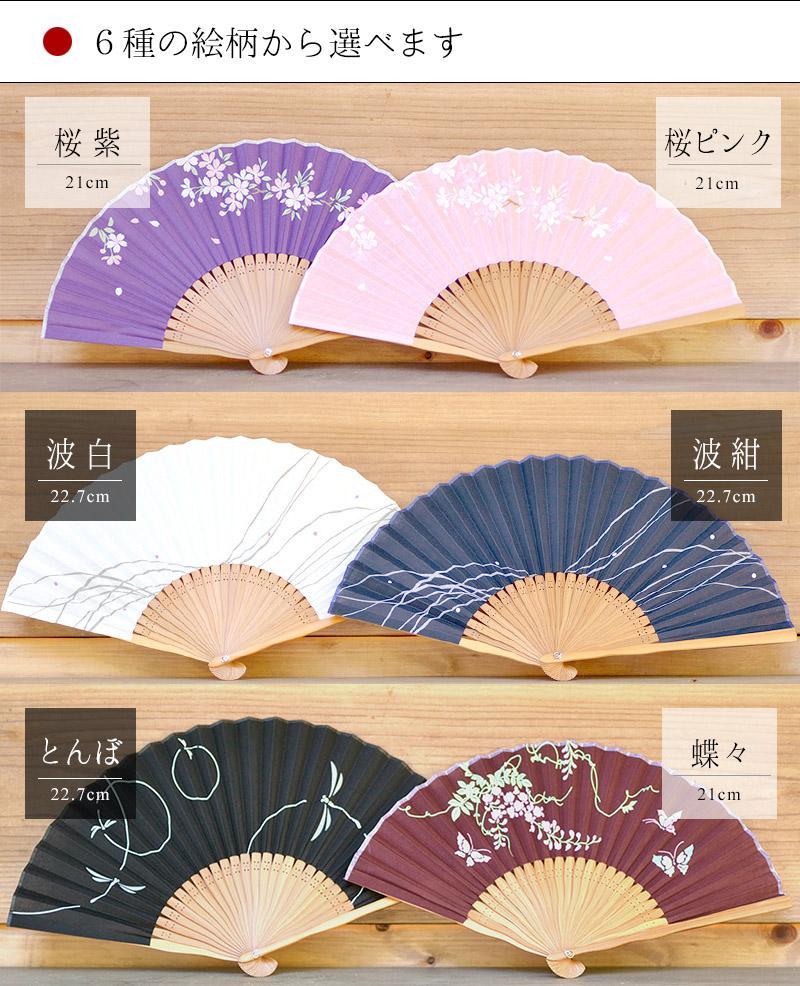 扇子のイラストは6種類ご用意しました。ピンク桜・紫桜・紺波・白波・とんぼ・蝶々のいずれかをご選択の上お買い求めください
