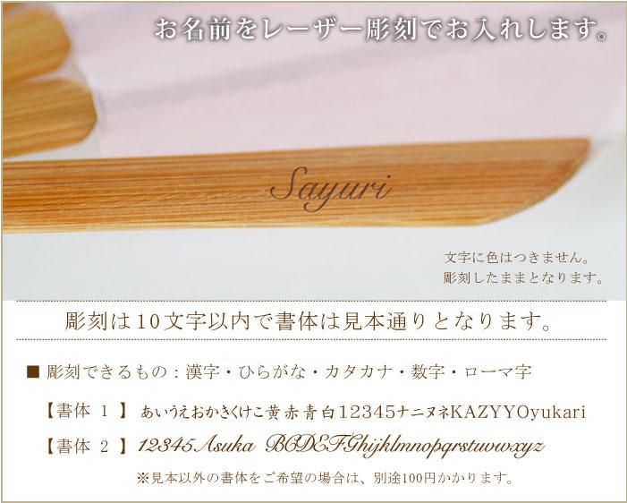扇骨(おうぎぼね)の手前部分に自由に文字入れすることができます。書体は英字書体か日本語書体の二種類からお選び頂けます。